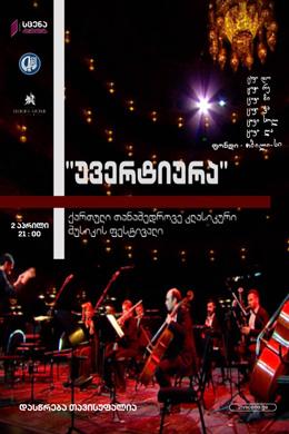 """""""უვერტიურა"""" - კლასიკური მუსიკის პირველი ფესტივალი"""
