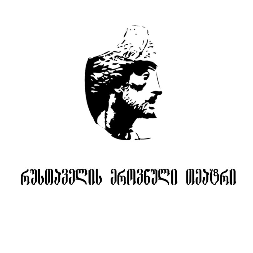 რუსთაველის თეატრი