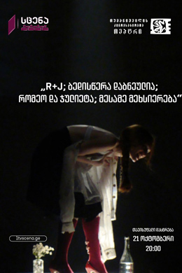 """""""R+J; ბედისწერა დაბნეულია; რომეო და ჯულიეტა; მესამე მეხსიერება"""""""
